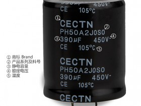 CECTN品牌牛角电解电容料号说明