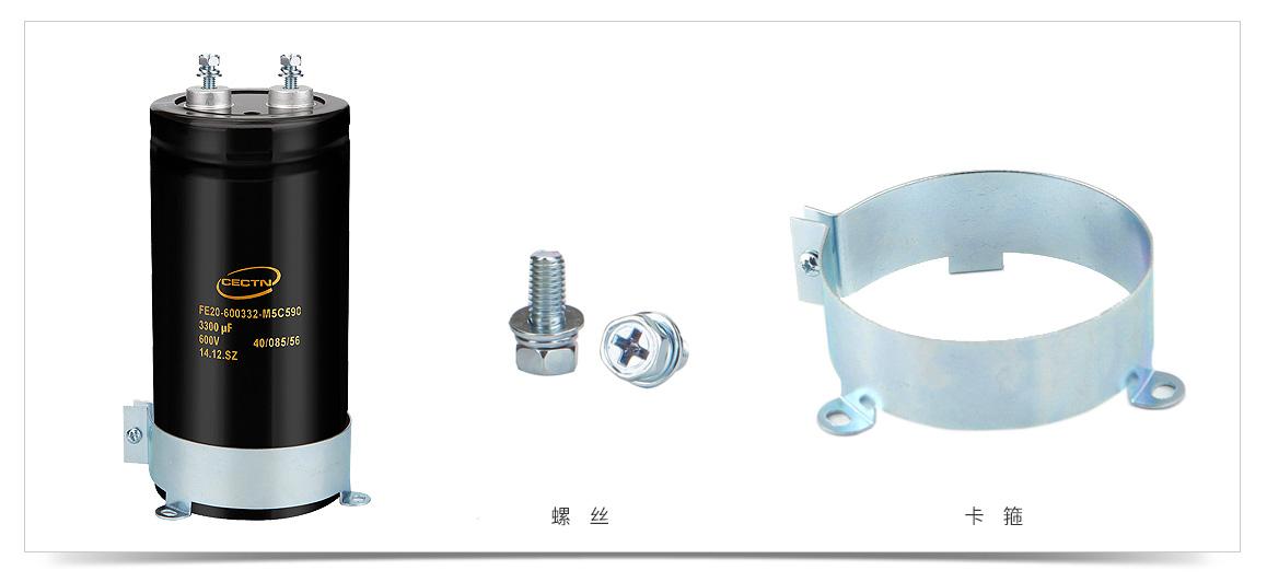 电解电容安装配件