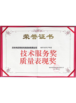 禾望电气技术服务奖和质量表现奖