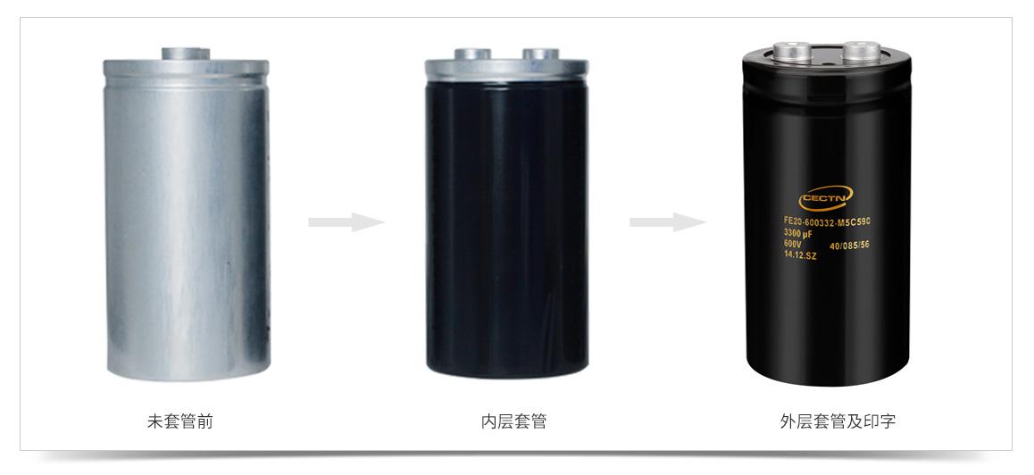电解电容套管