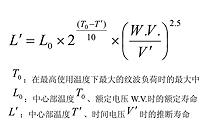 螺栓铝电解电容使用寿命计算公式