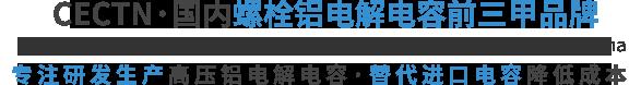 选择CECTN品牌铝电解电容的优势