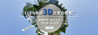 3D在线看厂